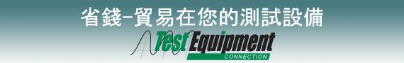 我们出售高品质的新的和翻新的测试设备